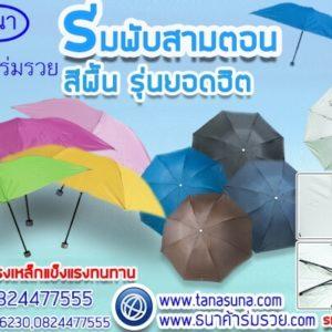 3 fold umbrellas