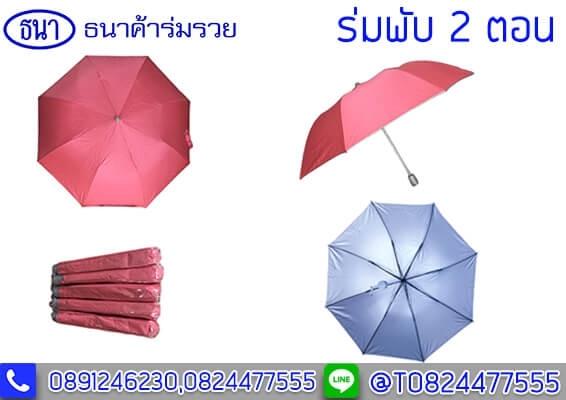 ขายร่มส่งราคาถูก