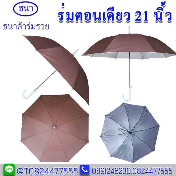 ขายส่งร่มตอนเดียว21นิ้ว