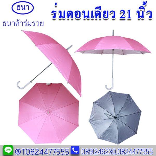 ขายส่งร่มตอนเดียว
