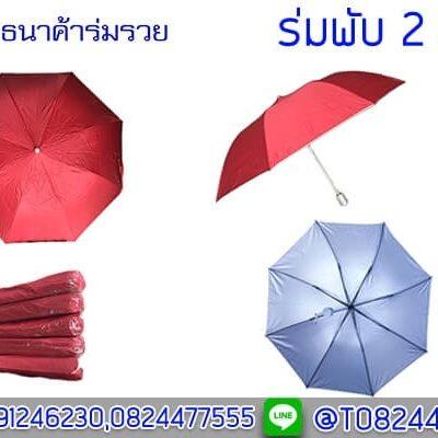 ขายร่มส่ง