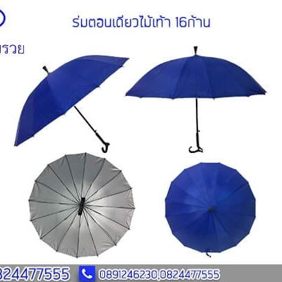 walking stick umbrella 16 spokes