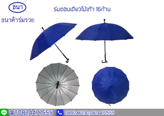 walking stick umbrella 16 spokes