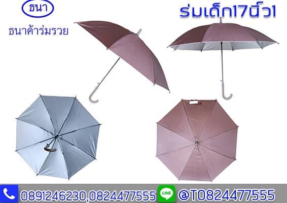 ร่มเด็กกันฝน