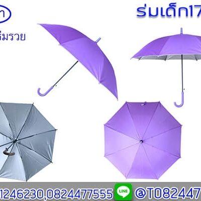 ขายร่มเด็ก