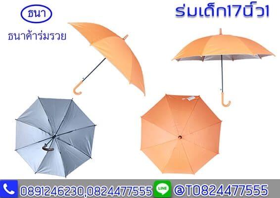 ขายส่งร่มเด็ก