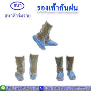 รองเท้ากันฝน