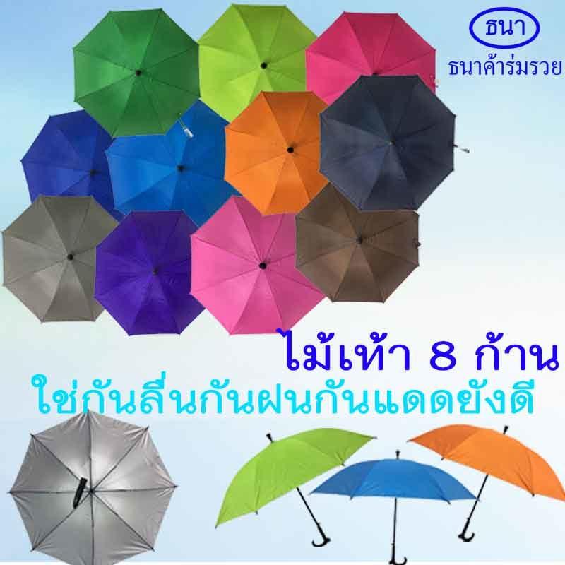 โรงงานทำร่ม