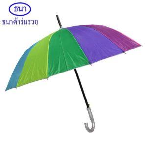 ขายร่มสายรุ้ง