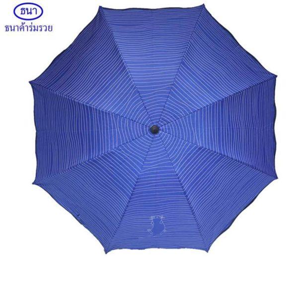 ขายร่ม