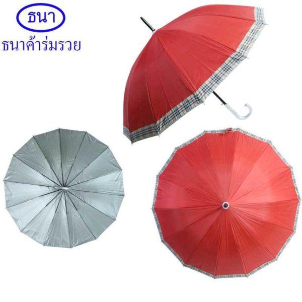 ขายส่งร่มสก็อต