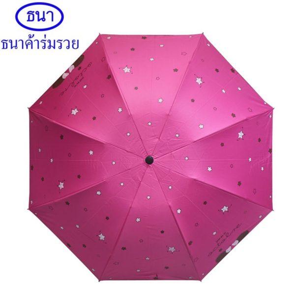 ขายส่งร่ม