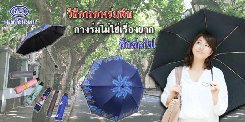 วิธีกางร่ม