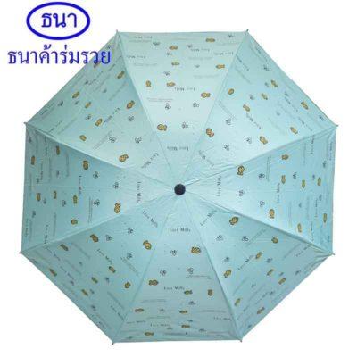 ขายสงร่มแฟชั่น