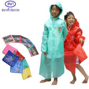 เสื้อกันฝนเด็ก ชุดกันฝนเด็ก