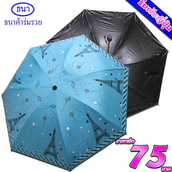 ค้าส่งร่มญี่ปุ่น