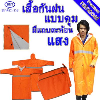 เสื้อกันฝนสีส้ม