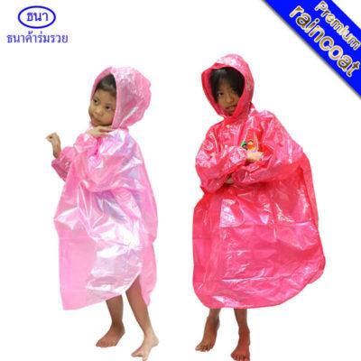 ขายเสื้อกันฝนเด็ก