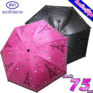 ขายร่มญี่ปุ่น