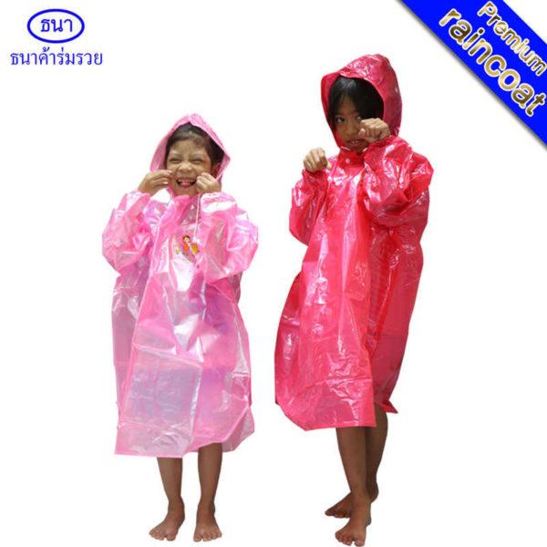 ขายส่งเสื้อกันฝนเด็ก