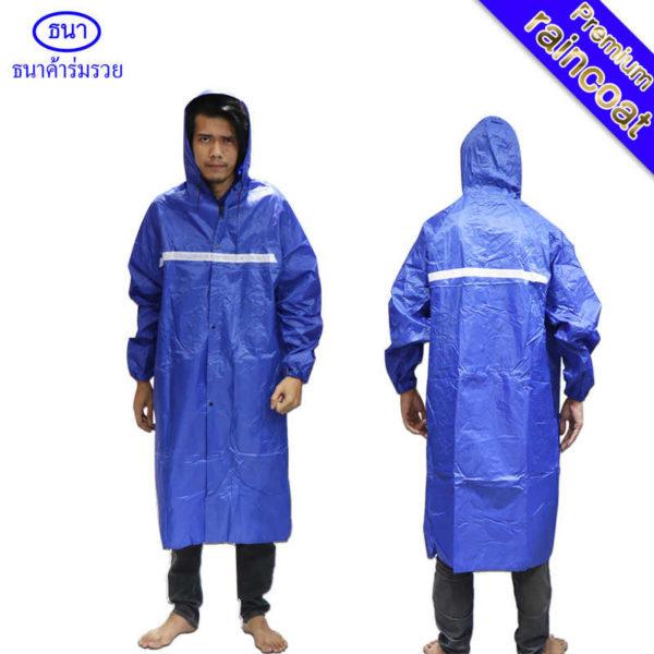 ขายเสื้อกันฝนส่ง