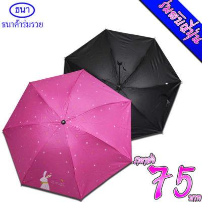 ขายส่งร่มญี่ปุ่น