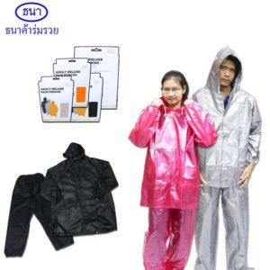 เสื้อกันฝน ชุดกันฝน