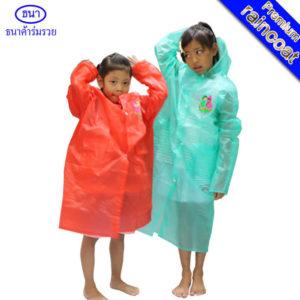 ชุดกันฝนเด็ก
