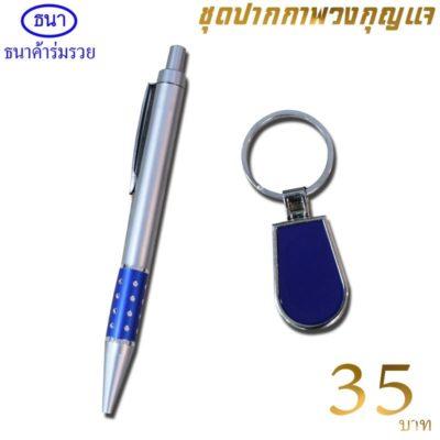 ปากกาพวงกุญแจ