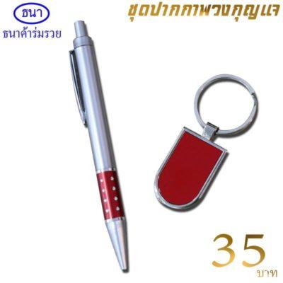 ชุดปากกาพวงกุญแจ