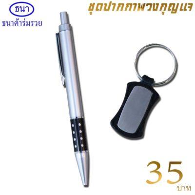 ชุดของขวัญปากกา