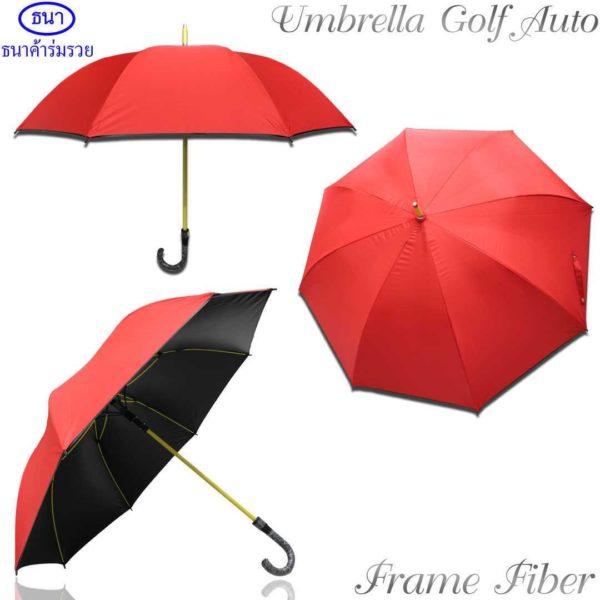 ขายร่มกอล์ฟ