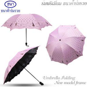 ขายส่งร่มเกาหลี
