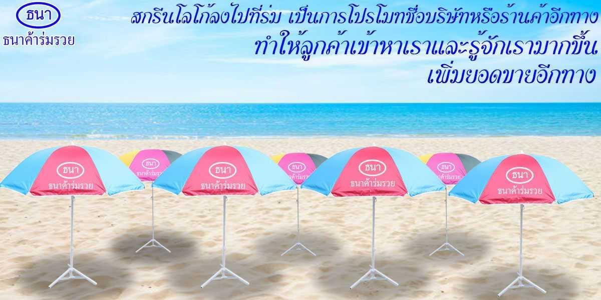 ขายร่มชายหาด