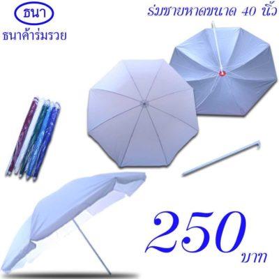 ขายร่มสนาม