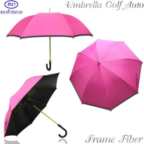 ขายร่มกอล์ฟส่ง