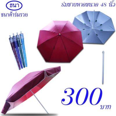 ขายส่งร่มชายหาด
