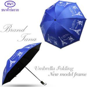 ขายส่งร่มอังกฤษราคาถูก
