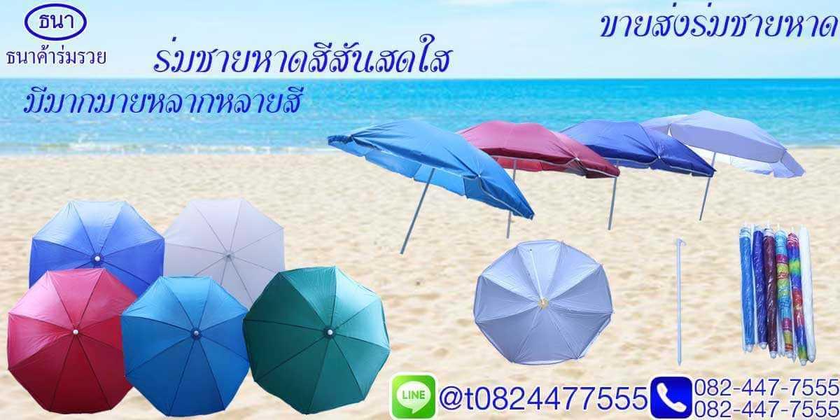 ขายร่มชายหาดส่ง