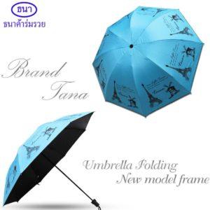 ขายร่มอังกฤษ
