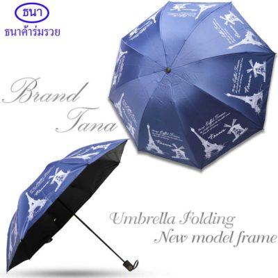 ขายร่มอังกฤษส่ง