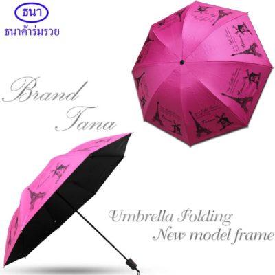 ขายส่งร่มอังกฤษ