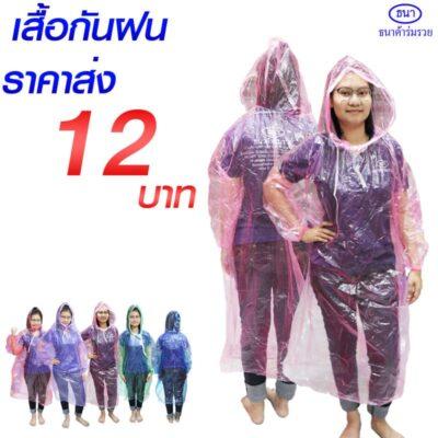 เสื้อกันฝนแบบใส