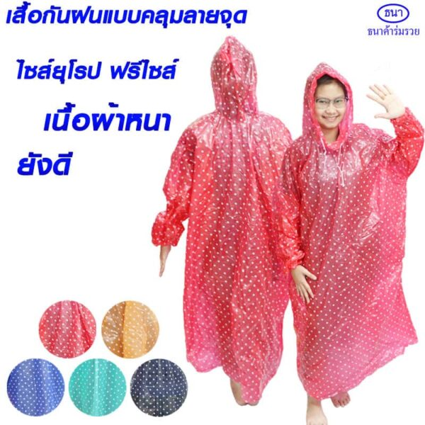 เสื้อกันฝนแฟชั่น