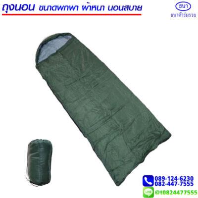 ถุงนอนเดินป่า