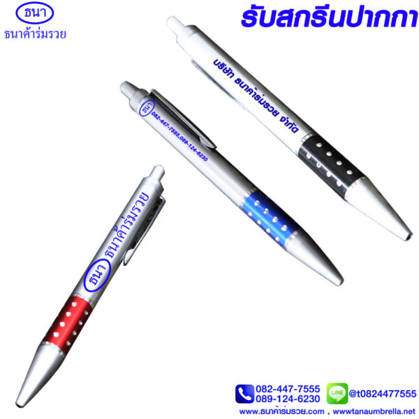 สกรีนปากกา