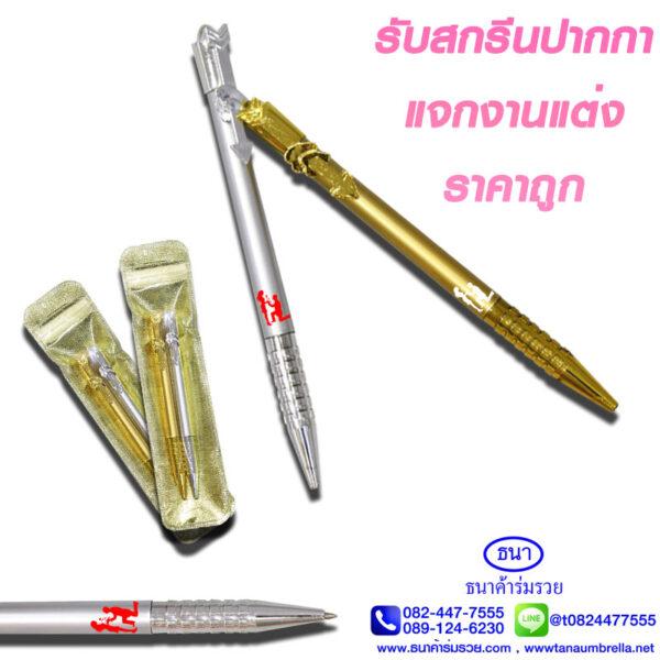 รับพิมพ์โลโก้ปากกา