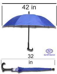 สกรีนร่มไม้เท้า