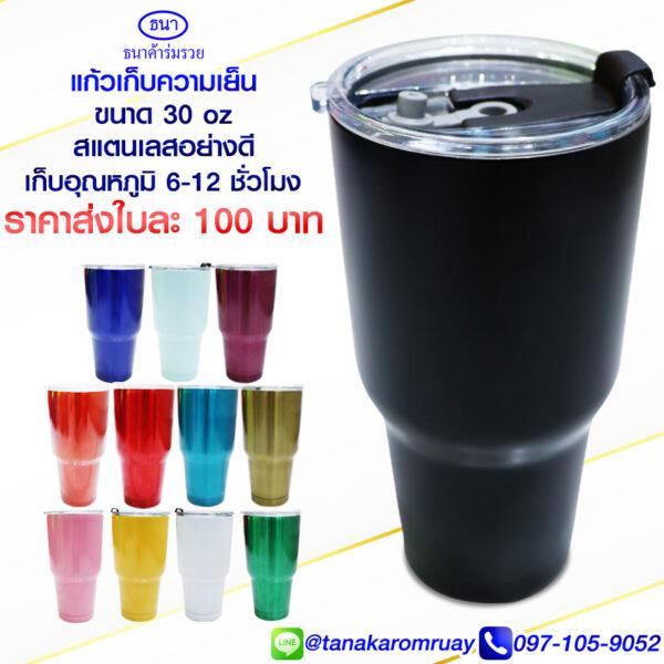 แก้วเก็บความเย็นสตาร์บัคสีดำ