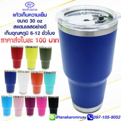ขายแก้วเก็บความเย็นสีน้ำเงิน
